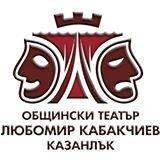 Днес казанлъшкият театър носи името на Любомир Кабакчиев