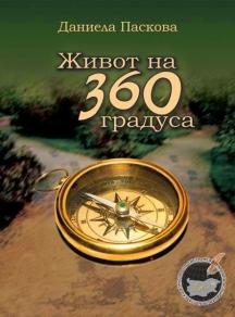 Това лято Даниела Паскова публикува сборника с разкази