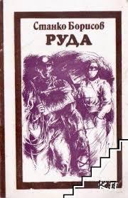 Станко Борисов бе плодовит автор - долу са част от неговите книги.