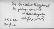 Автограф на поета