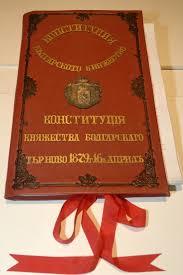 Конституцията на княжество България