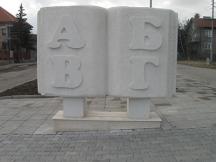 Паметникът на буквите в село Иваняне