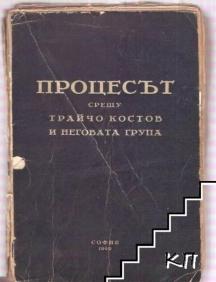 Материалите от позорния процес срещу Костов излизат в специален сборник.