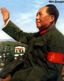 Китайският лидер Мао Дзе Дун въведе термина