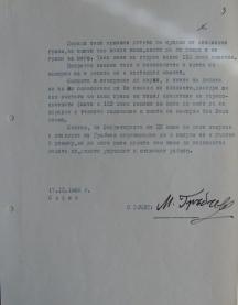 Писмо на Митка Гръбчева до ЦК на БКП, с което се иска парична помощ за лечението на внучката на генерала