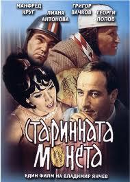 Плаките на част от филмите, снимани от кинорежисьора Володя Янчев