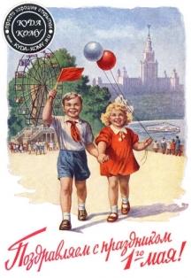 Съветска картичка за 1 май от 50-те години на миналия век.