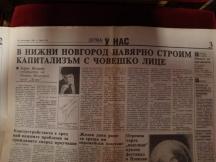 Интервюто на Немцов във вестник