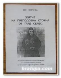 Биографията на Стойна, написана от Зоя Петричка