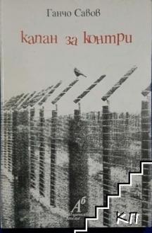 Книгата със спомени от затвора на Ганчо Савов