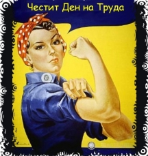 Датата често ражда и закачливи плакати за труда.
