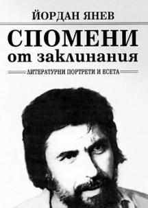 """Последната книга на Янев – """"Спомени от заклинания"""""""