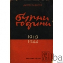 Корицата на една от многобройните книги на журналиста и общественика Димо Казасов
