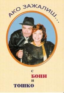 Преди няколко години предаването се водеше от дуета Бони и Тошко