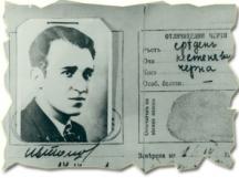 Личната карта на Живков преди 1944 г.
