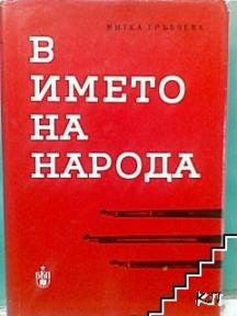 През 60-те години на миналия век Митка Гръбчева издаде своите мемоари, които се изучаваха като учебник за партизанска война в градски уславия от левичарските движения по света.