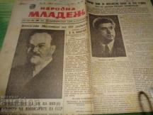 Така изглежда първа страница на вестника през 1949 г.