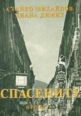 На факсимилетата: кориците на книгите от поредицата