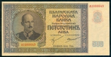 От другата страна на банкнотата е цар Борис III