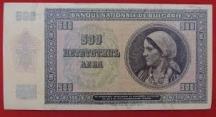 Банкнотата от 500 лева с образа на момата.