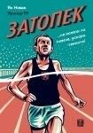 Българското издание на повестта