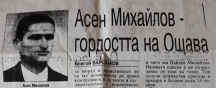 Снимка на Асен Михайлов в изрезка от стар вестник