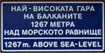 Най-високата гара на Балканите