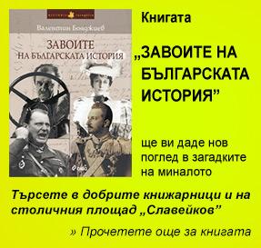 Завоите на българската история